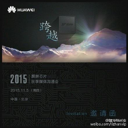 Huawei анонсирует чипсет Kirin 950 на презентации 5 ноября