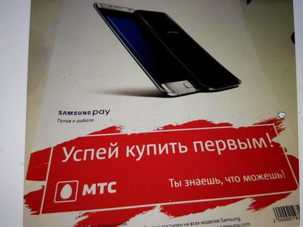 Samsung Pay запустят в России вместе с Galaxy S7