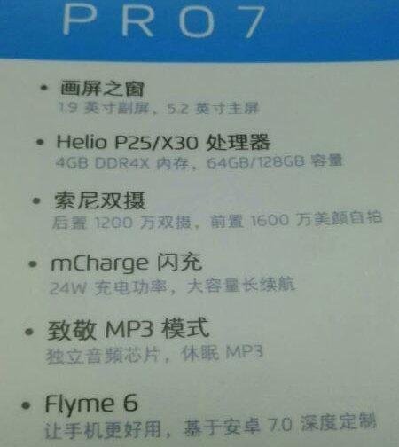 Meizu официально представила 7 Pro и7 Pro Plus сдвойным иэкраном