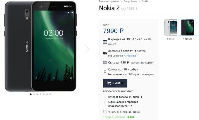 Nokia 2 начали продавать в России