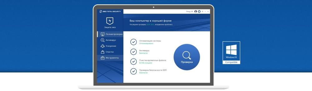 Обзор десяти популярных антивирусов и некоторые советы по безопасности данных