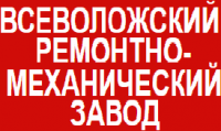 Всеволожский ремонтно-механический завод